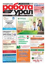 Газета Работа Урал №43 от 6 июня 2016