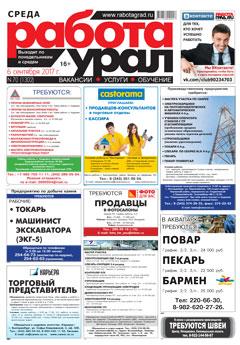 Газета урал белорецк официальный сайт поздравление 33