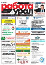 Газета Работа Урал №44 от 8 июня 2016