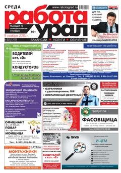 должностная инструкция главного редактора газеты - фото 11
