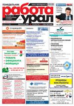 Газета Работа Урал №45 от 13 июня 2016