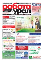 Газета Работа Урал от 23 мая 2016