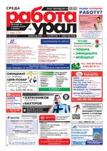 Газета Работа Урал от 25 мая 2016