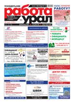 Газета Работа Урал от 30 мая 2016