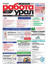Газета Работа Урал №42 от 1 июня 2016
