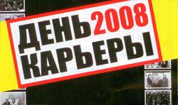 «День Карьеры» 2008