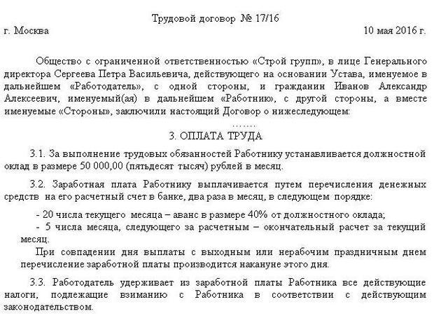 На рисунке приведен фрагмент раздела трудового договора, регулирующего оплату труда