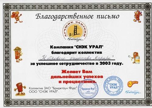 Нас рекомендует: компания «СНЭК Урал»