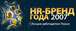 Премия HR-БРЕНД: лучшие работодатели  2007 года