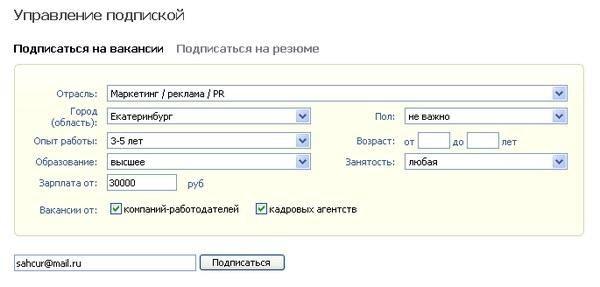 Оформление подписки