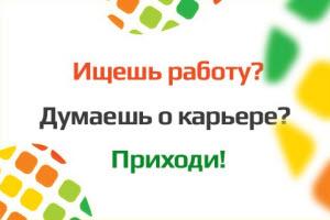 Молодежный форум «Профессиональный рост» в Екатеринбурге