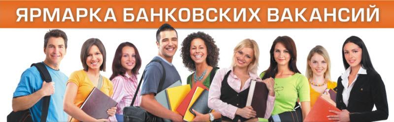 Ярмарка банковских вакансий. Екатеринбург 2010 год